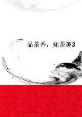 品茶香,知茶趣3