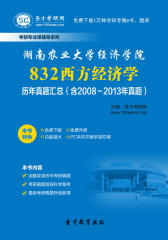 湖南农业大学经济学院832西方经济学历年真题汇总(含2008~2013年真题)