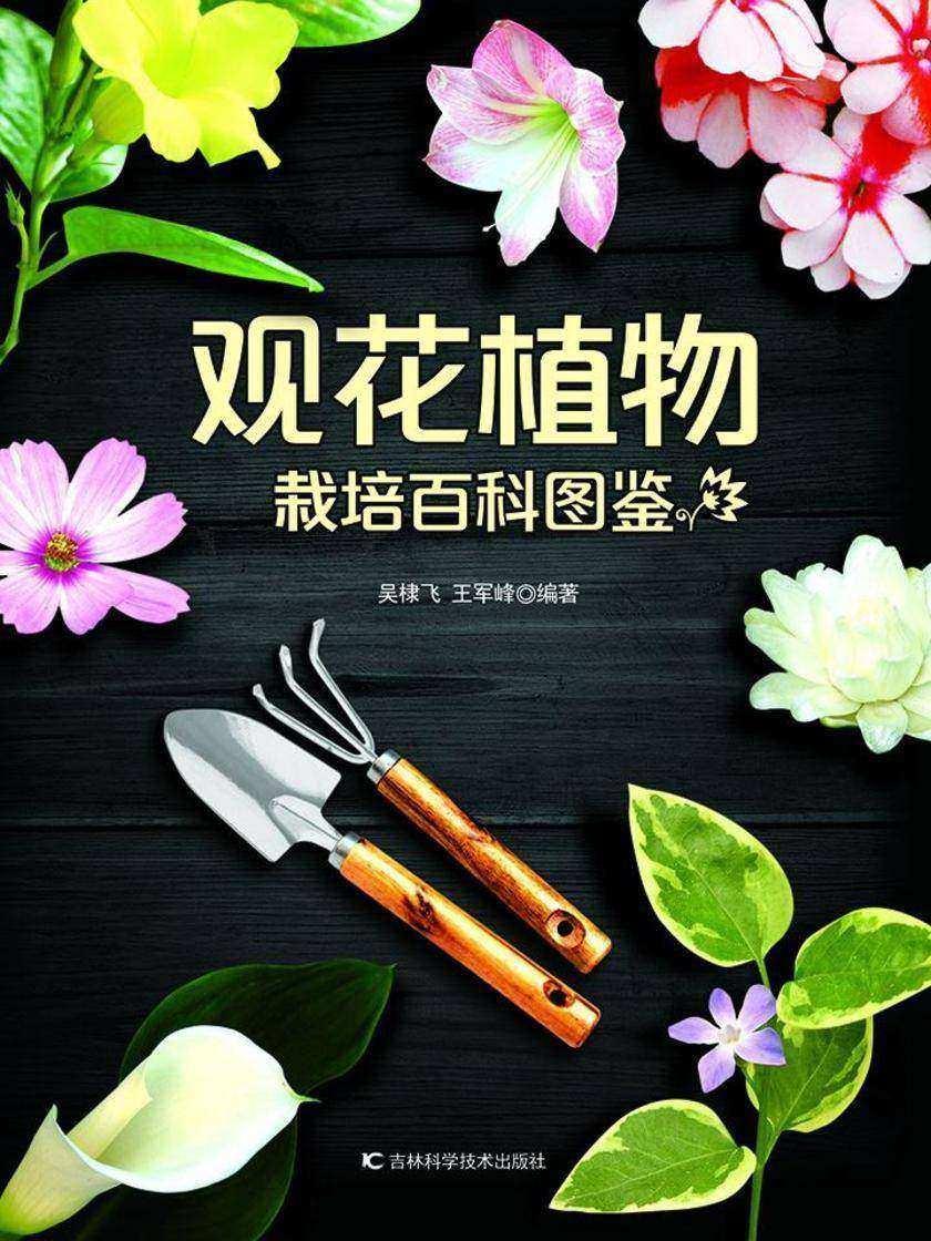 观花植物栽培百科图鉴