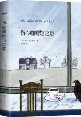 伤心咖啡馆之歌(试读本)