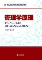 高等学校继续教育创新系列教材·管理学原理