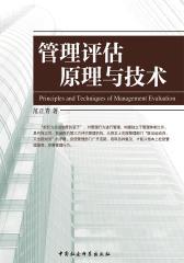 管理评估原理与技术
