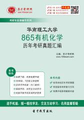 华南理工大学865有机化学历年考研真题汇编