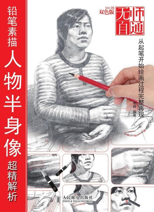 无师自通9——铅笔素描人物半身像超精解析