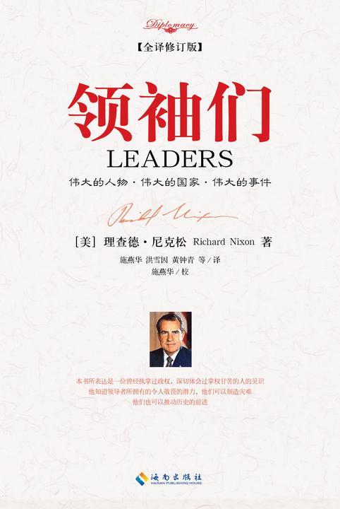 领袖们(全译修订版)