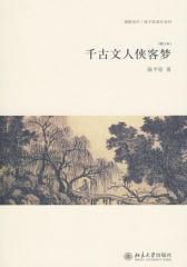 千古文人侠客梦(增订本)(图文全版)(博雅英华·陈平原著作系列)
