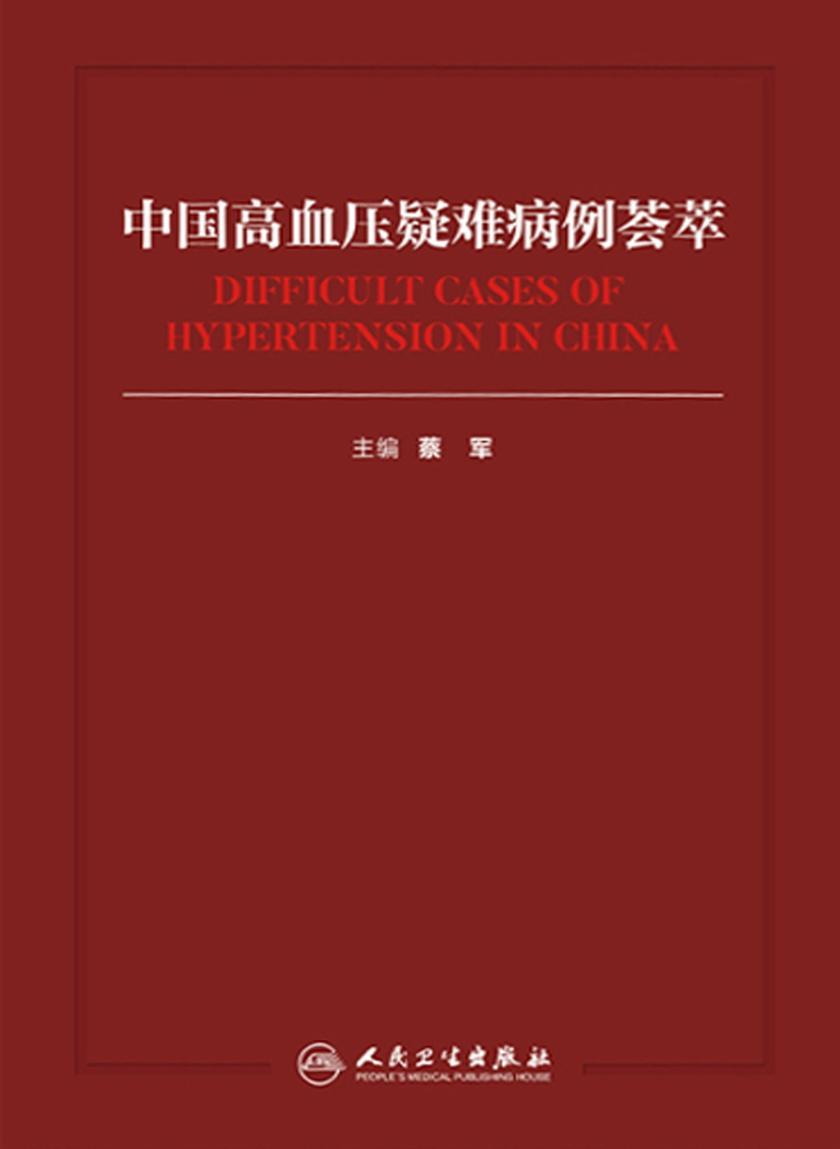 中国高血压疑难病例荟萃