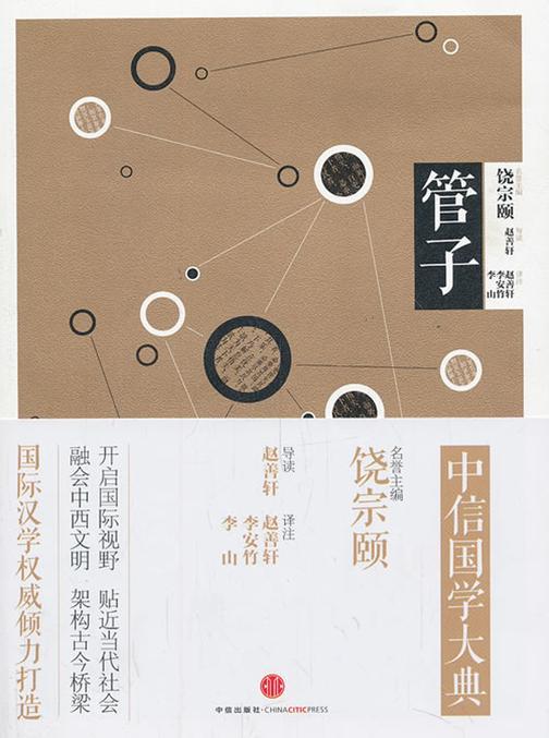 中信国学大典·管子