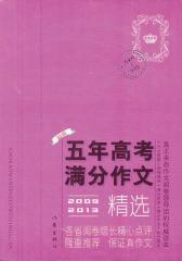 2009-2013五年高考满分作文精选