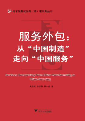 """服务外包——从""""中国制造""""走向""""中国服务"""""""