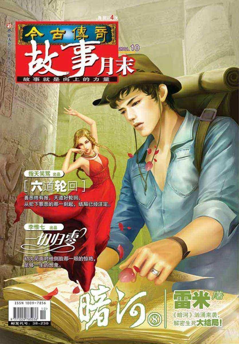 今古传奇·故事月末(2011年10月末)(电子杂志)