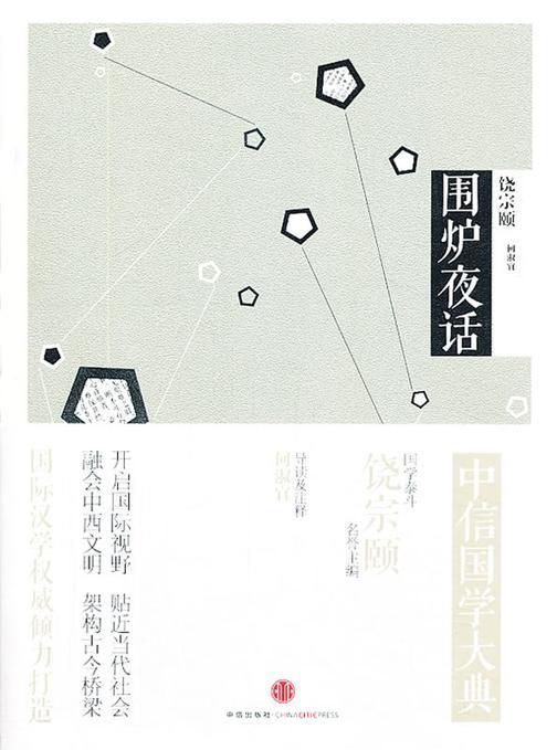 中信国学大典·围炉夜话