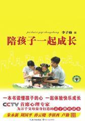陪孩子一起成长:CCTV首席心理专家为万千父母量身打造的亲子教育读本
