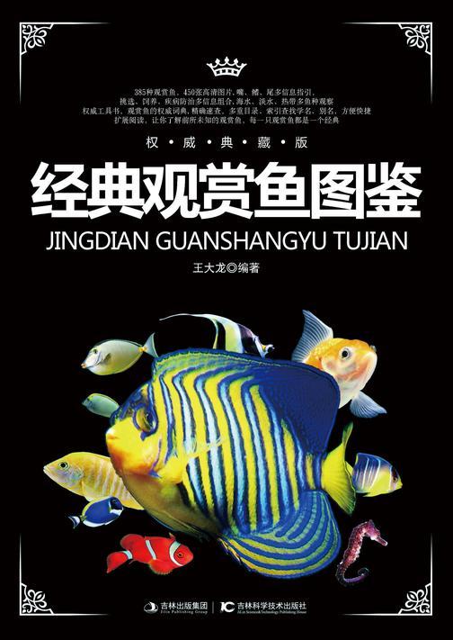 经典观赏鱼图鉴