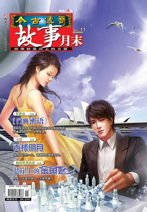 今古传奇·故事月末(2011年11月末)(电子杂志)