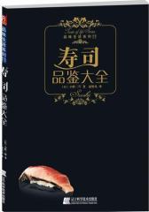 寿司品鉴大全(试读本)