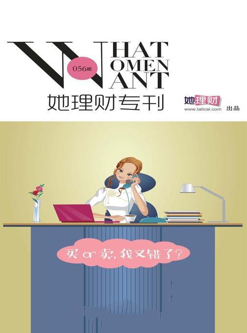 买or卖,我又错了?(财蜜eMook)(电子杂志)