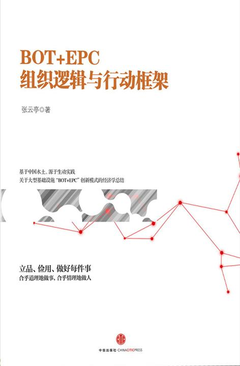BOT+EPC:组织逻辑与行动框架