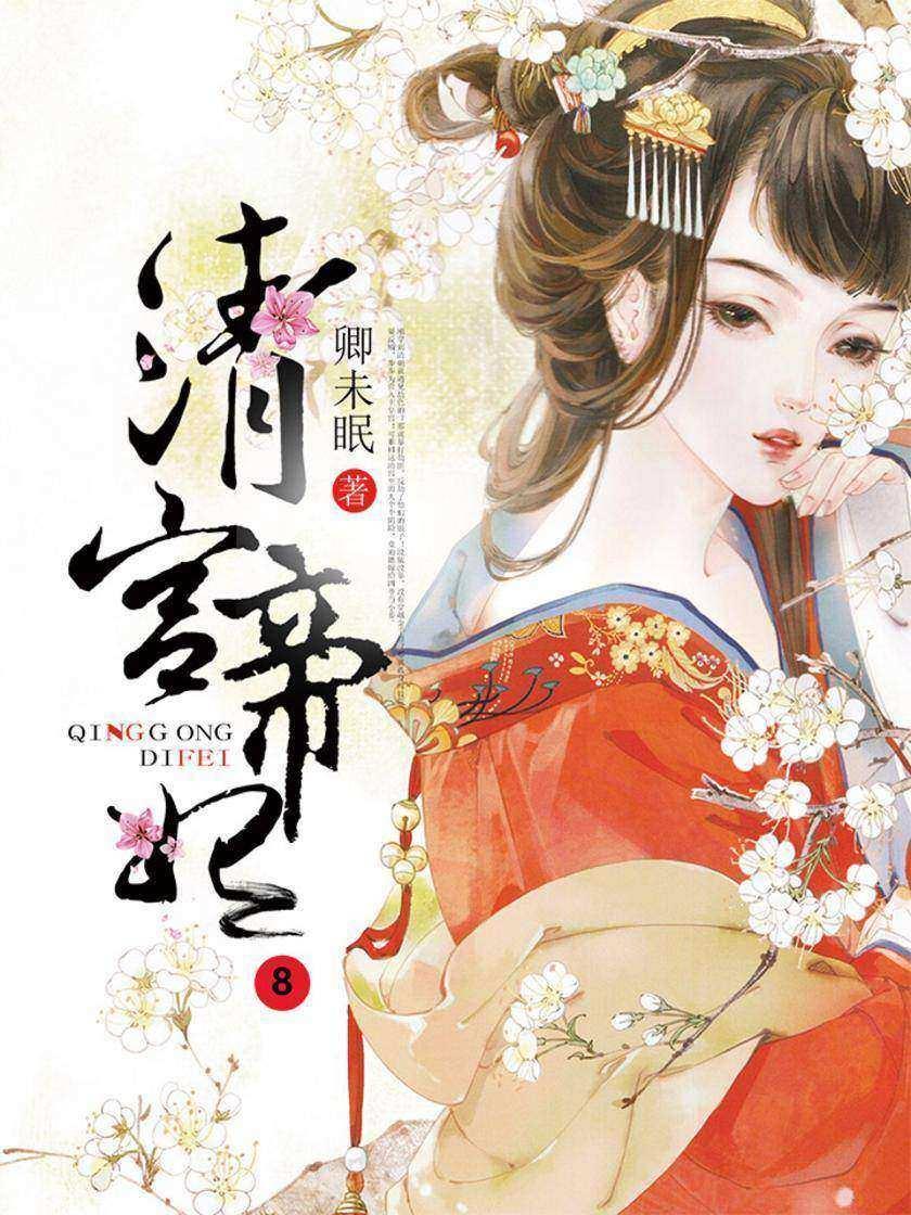 清宫帝妃8