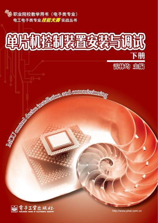 单片机控制装置安装与调试 (下册)(含CD光盘1张)