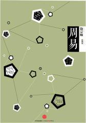 中信国学大典·周易