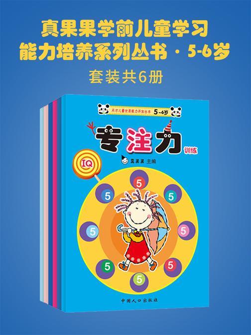 真果果学前儿童学习能力培养系列丛书·5-6岁(全六册)