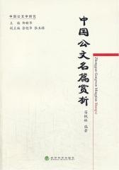 中国公文名篇赏析(仅适用PC阅读)