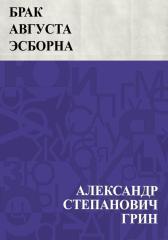 Брак Августа Эсборна