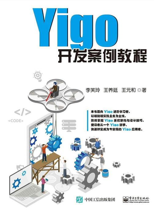 Yigo开发案例教程