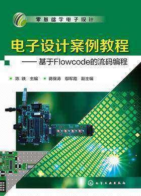 电子设计案例教程——基于Flowcode的流码编程