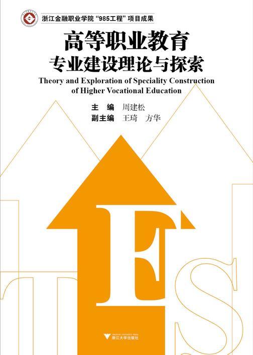 高等职业教育专业建设理论与探索