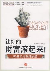让你的财富滚起来:86种实用理财妙招(试读本)