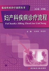妇产疾病诊疗流程