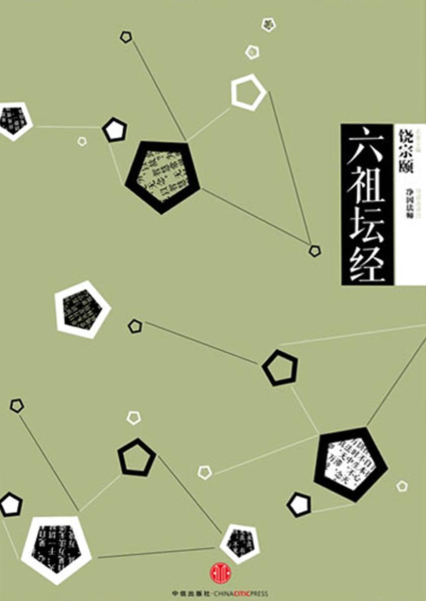 中信国学大典·六祖坛经