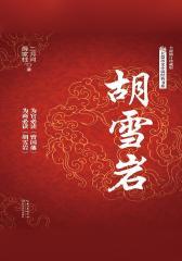 胡雪岩(长篇历史小说经典书系)