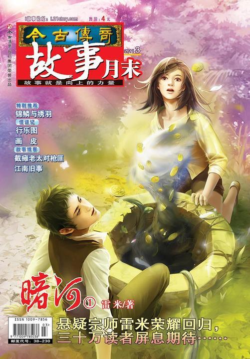 今古传奇·故事月末(2011年3月末)(电子杂志)