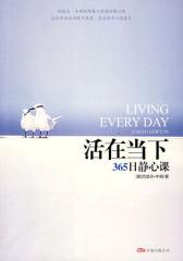 活在当下:365日静心课(试读本)