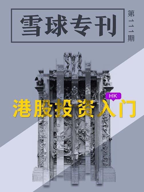 雪球专刊111期——港股投资入门(电子杂志)