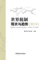 世界税制现状与趋势(2014)