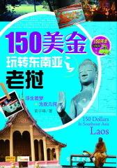 150美金玩转东南亚之老挝(仅适用PC阅读)