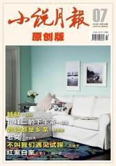 小说月报·原创版2016年第7期(电子杂志)