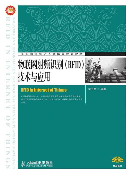 物联网射频识别(RFID)技术与应用