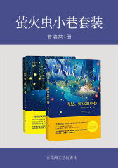 萤火虫小巷套装(共2册)