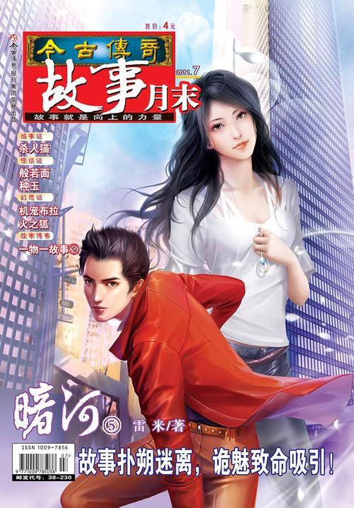 今古传奇·故事月末(2011年7月末)(电子杂志)
