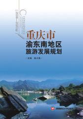 重庆市俞东南地区旅游发展规划