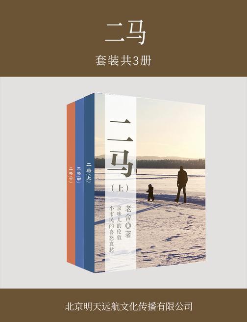 二马(套装共3册)