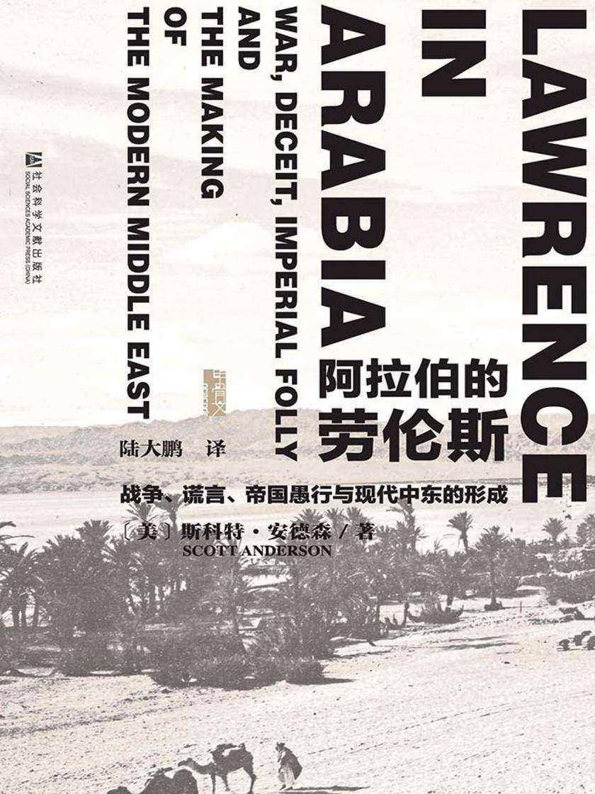 阿拉伯的劳伦斯:战争、谎言、帝国愚行与现代中东的形成(甲骨文)