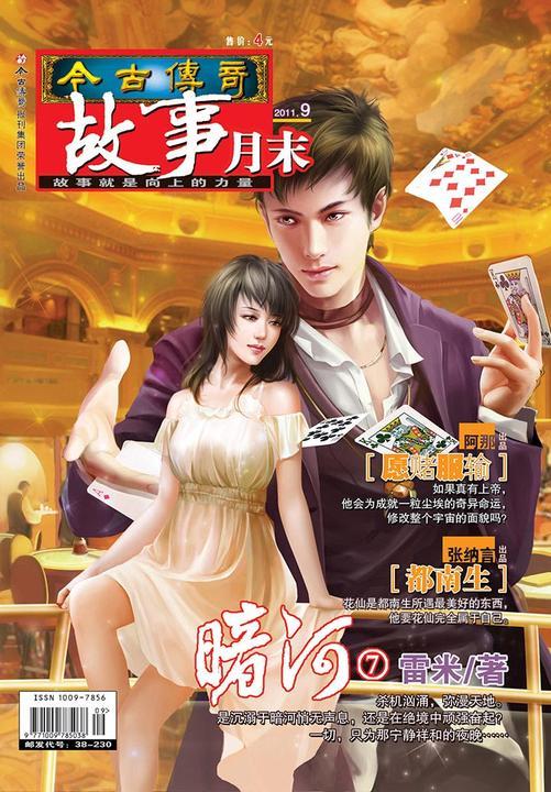 今古传奇·故事月末(2011年9月末)(电子杂志)
