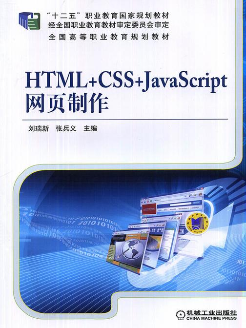HTML+CSS+JavaScript网页制作