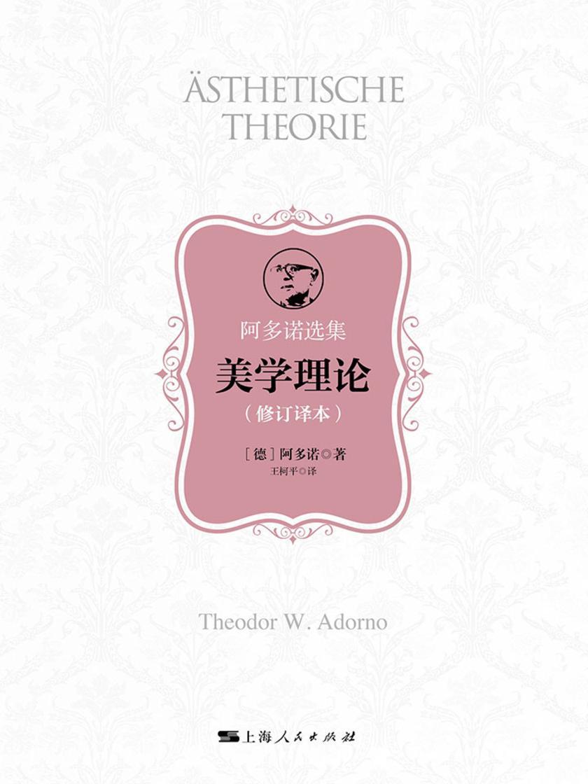 美学理论(修订译本)